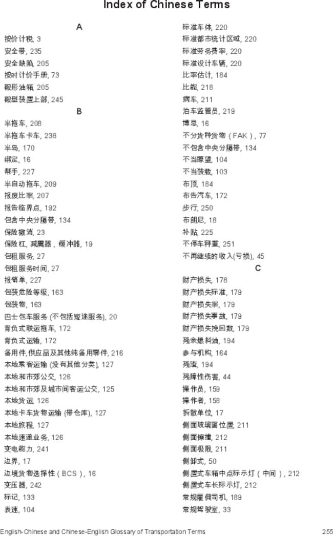 index  chinese terms english chinese  chinese english glossary  transportation terms